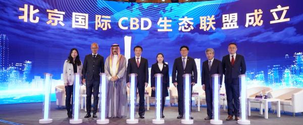 2019 Beijing CBD Forum Held
