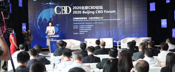 Building leading CBDs together at the 2020 Beijing CBD Forum